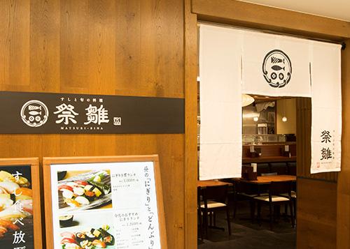 """Sister store of Hina Sushi """"Matsuri Bina"""""""
