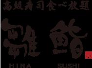 高級寿司食べ放題 雛鮨 HINASUSHI