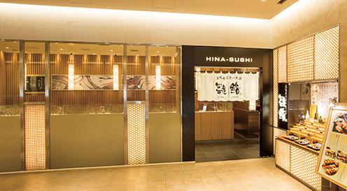 寿司食べ放題の雛鮨 新宿マルイアネックス店の外観