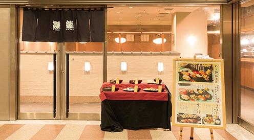 寿司食べ放題の雛鮨 新宿アイランド店の外観