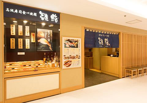 寿司食べ放題の雛鮨 西銀座デパート店の外観