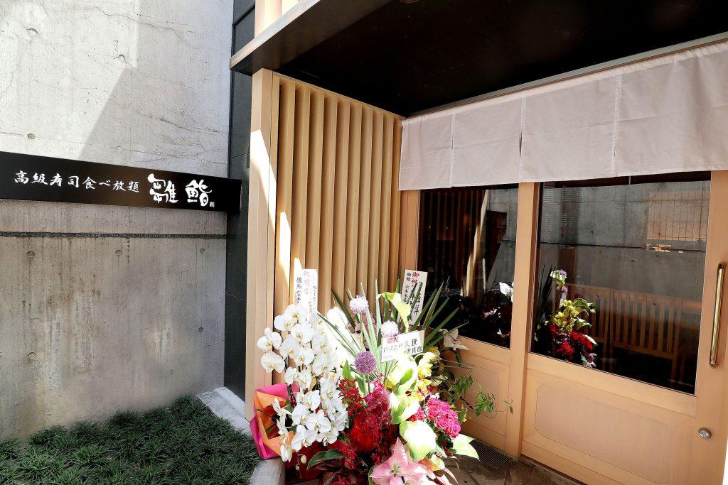 【雛鮨 六本木】オープンいたしました!