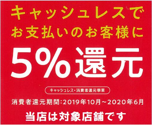 【キャッシュレスで5%還元】新宿マルイアネックス/六本木は対象店舗です