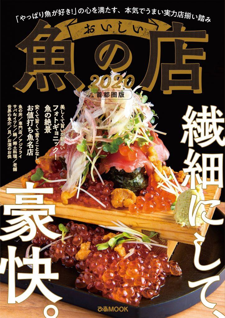 【メディア情報】「おいしい魚の店2020 首都圏版」に掲載いただきました!